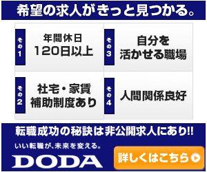 dodaが求人数で比較しておすすめの理由とは?