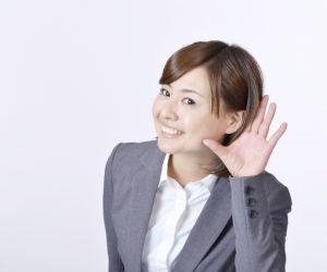 聞けないは損!転職も仕事もスムーズにする傾聴スキルの重要性