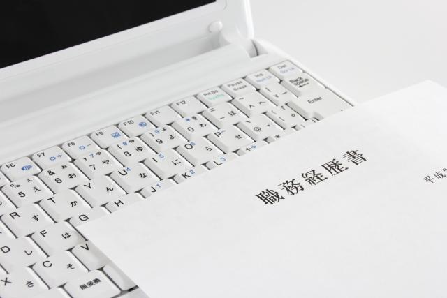 職務経歴書は、フォントで印象が変わるって本当?