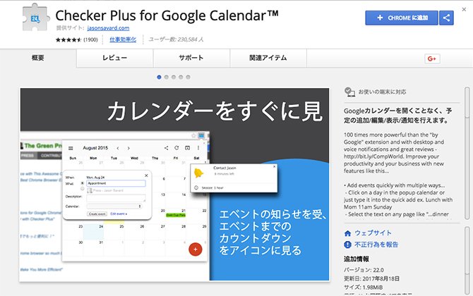 Checker Plus for Google Calendar