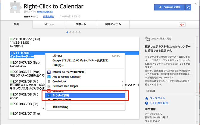 Right-Click to Calendar