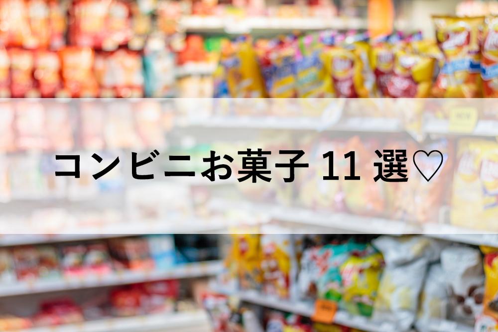 仕事の合間に毎日食べたいおすすめのコンビニお菓子11選♡