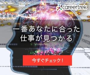 CareerTrek(キャリアトレック)