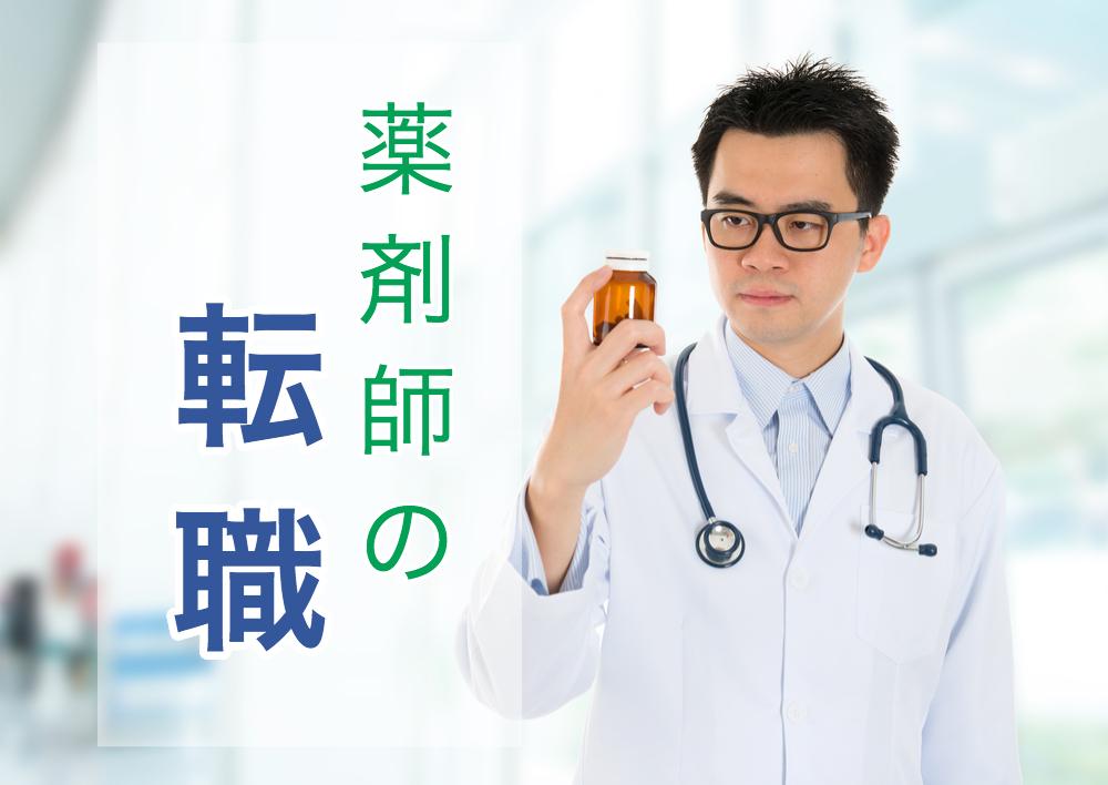 薬剤師の調剤薬局以外への転職先とは?資格を活かせる職種をご紹介します