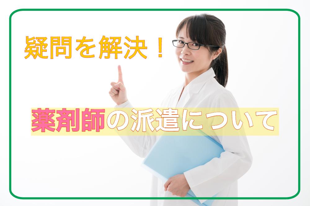 派遣薬剤師として産休を取得する!